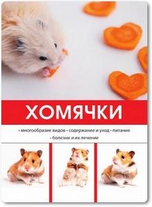 Хомячки - Миронов Л.