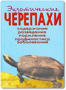 Экзотические черепахи - Чегодаев А. Е.