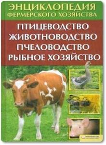 Энциклопедия фермерского хозяйства - Пернатьев Ю. С