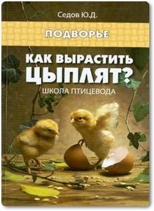 Как вырастить цыплят - Седов Ю. Д.
