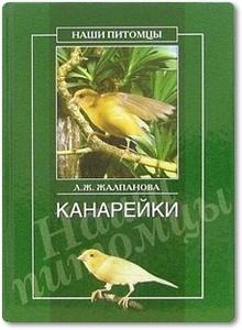 Канарейки - Жалпанова Л. Ж.