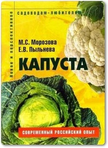 Капуста - Морозова М. С.