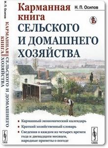 Карманная книга сельского и домашнего хозяйства - Осипов Н. П.