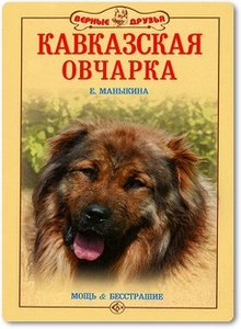 Кавказская овчарка - Маныкина Е. Н.