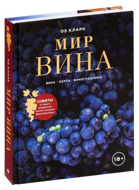 Книга - Мир вина Вина, сорта, виноградники - Оз Кларк