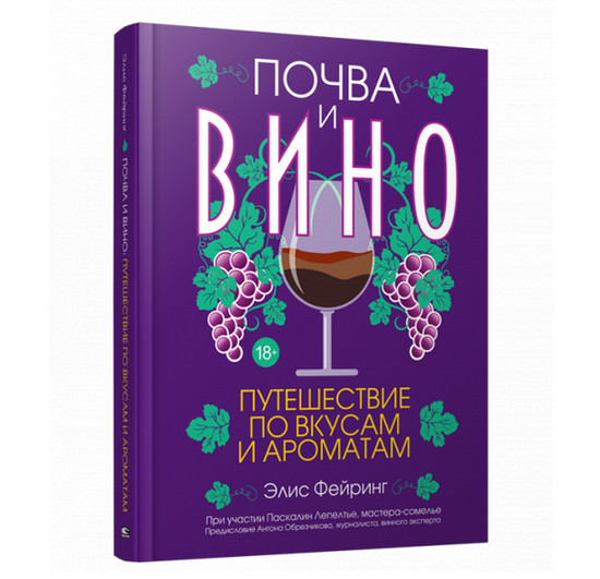 Книга - Почва и вино: путешествие по вкусам и ароматам - Фейринг Элис