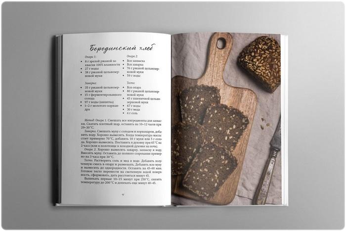 Книга - Раз, два, хлеб: Заметки пекаря - Войнова О.