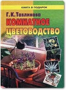 Комнатное цветоводство - Тавлинова Г. К.