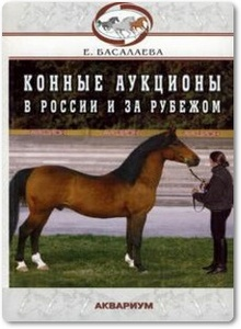 Конные аукционы в России и за рубежом - Басалаева Е. В.