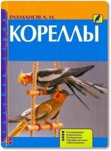 Кореллы - Рахманов А. И.