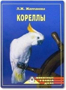 Кореллы - Жалпанова Л. Ж.