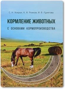 Кормление животных с основами кормопроизводства - Хохрин С. Н.
