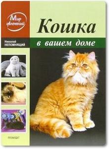 Кошка в вашем доме - Непомнящий Н. Н.