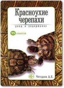 Красноухие черепахи: уход и содержание - Чегодаев А. Е.