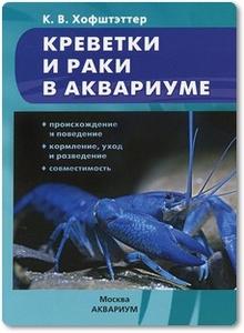 Креветки и раки в аквариуме - Хофштэттер К. В.