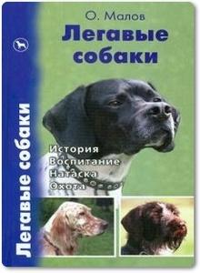 Легавые собаки - Малов О. Л.