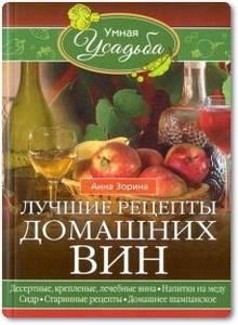 Лучшие рецепты домашних вин - Зорина А.