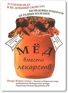 Мёд вместо лекарств - Коркуленко И. Т.