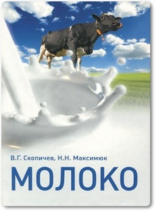 Молоко - Скопичев В. Г.