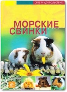 Морские свинки - Альтман Ф.