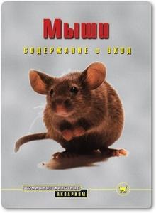 Мыши: содержание и уход - Гасспер Г.