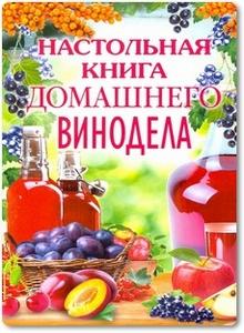 Настольная книга домашнего винодела - Мартьянова Л. М.