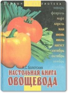 Настольная книга овощевода - Болотских А. С.