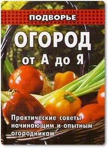 Огород от А до Я - Пчелов В. В.