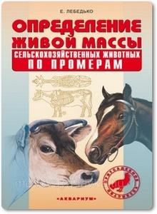 Определение живой массы сельскохозяйственных животных по промерам - Лебедько Е. Я.