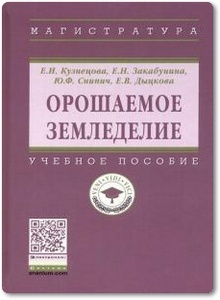 Орошаемое земледелие - Кузнецова Е. И. и др.