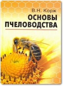 Основы пчеловодства - Корж В. Н.