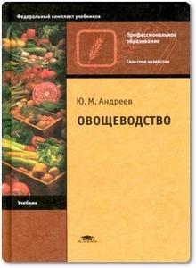 Овощеводство - Андреев Ю. А.