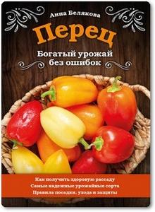 Перец: Богатый урожай без ошибок - Белякова А. В.