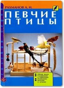 Певчие птицы - Рахманов А. И.