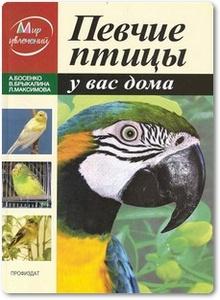 Певчие птицы у вас дома - Босенко А. А. и др.