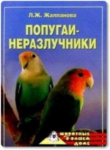 Попугаи-неразлучники - Жалпанова Л. Ж.