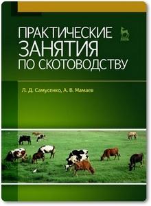 Практические занятия по скотоводству - Самусенко Л. Д.