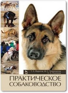Практическое собаководство - Фаритов Т. А. и др.