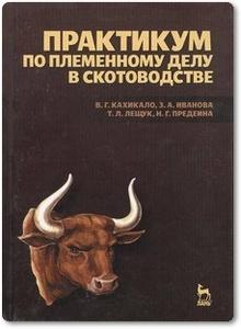 Практикум по племенному делу в скотоводстве - Кахикало В. Г. и др.