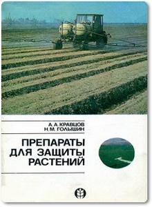 Препараты для защиты растений - Кравцов А. А.