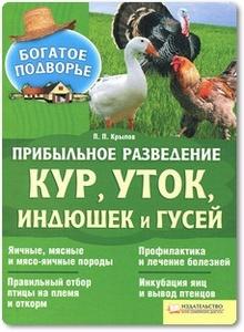 Прибыльное разведение кур, уток, индюшек и гусей - Крылов П. П.