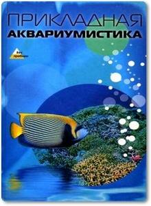 Прикладная аквариумистика - Мюллер А. Э.