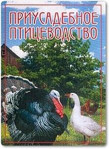 Приусадебное птицеводство - Нестерова Д.