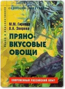 Пряно-вкусовые овощи - Гиренко М. М.