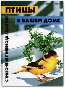 Птицы в вашем доме - Бёме Л. Б.