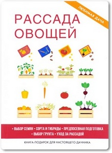Рассада овощей - Серикова Г. А.