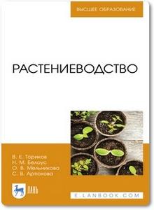 Растениеводство - Ториков В. Е.