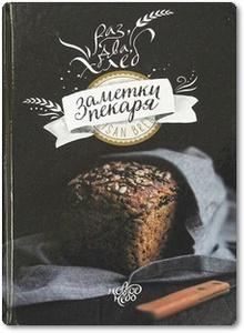 Раз, два, хлеб: Заметки пекаря - Войнова О.