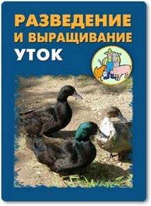 Разведение и выращивание уток - Мельников И. В.