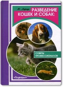Разведение кошек и собак: советы профессионалов - Харчук Ю. И.